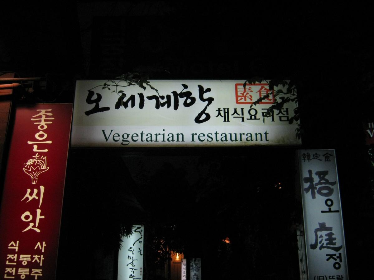Oseyhang, Seoul (Insadong), Vegetarian Restaurant