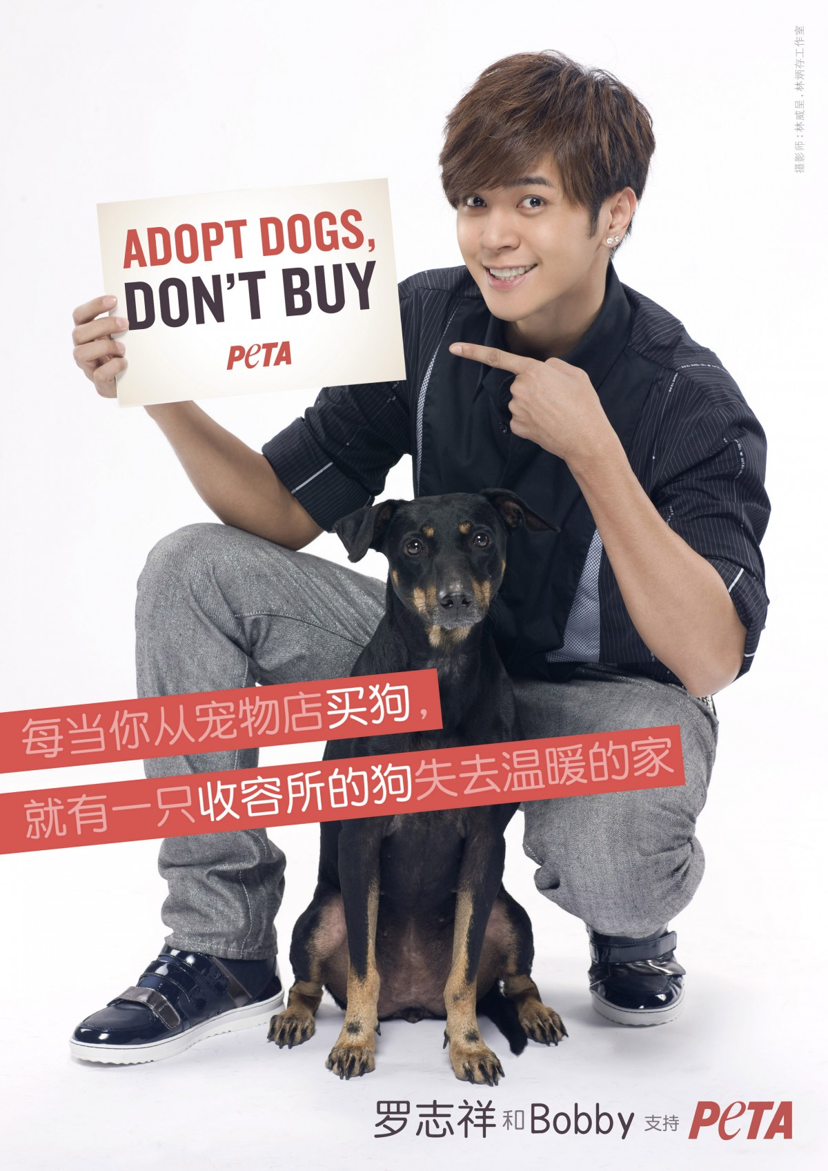 Luo Show, Adopt Don't Buy