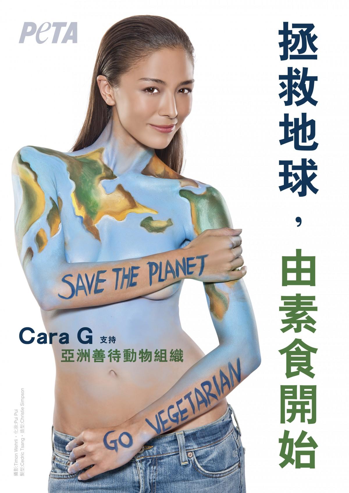 Earth Ad