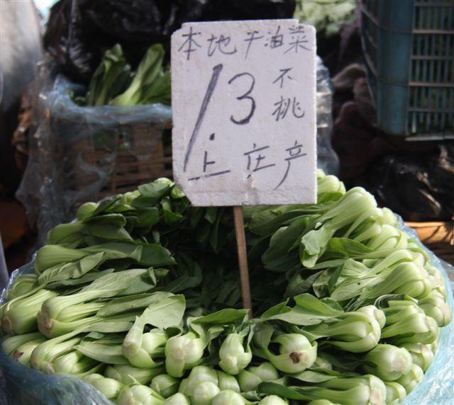 Chinese vegetable market