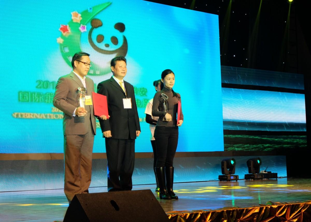 2013 China International Animal and Nature Film